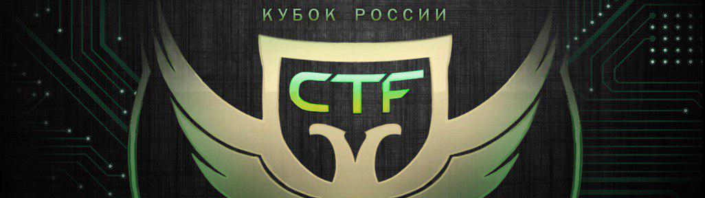 II Кубок CTF России