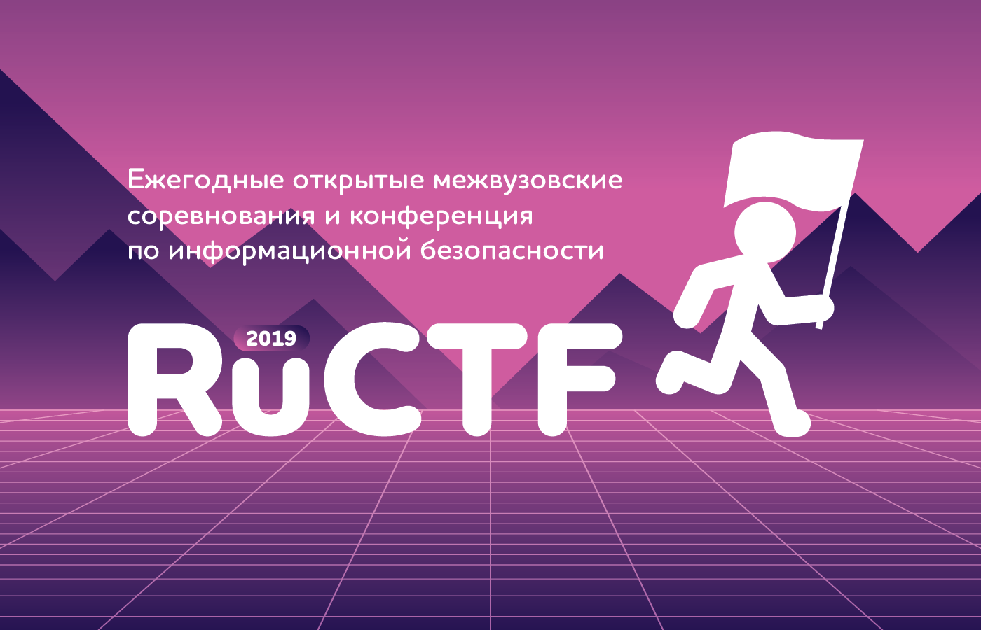 RuCTF-2019